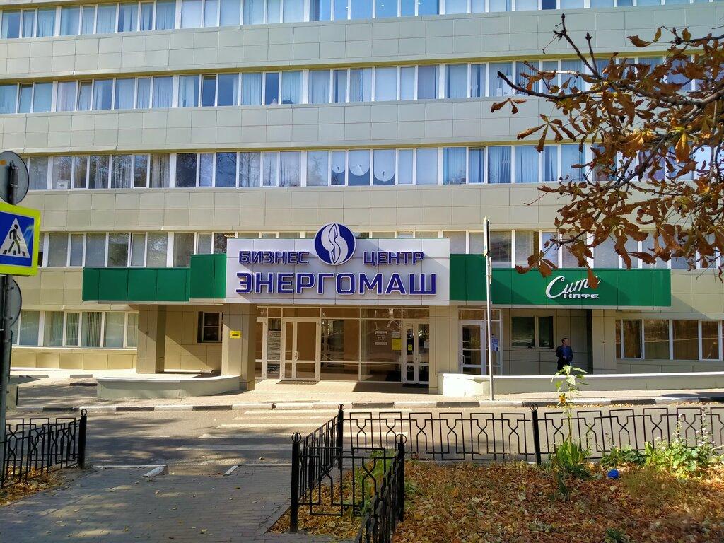 бизнес-центр — Бизнес-центр Энергомаш — Белгород, фото №2