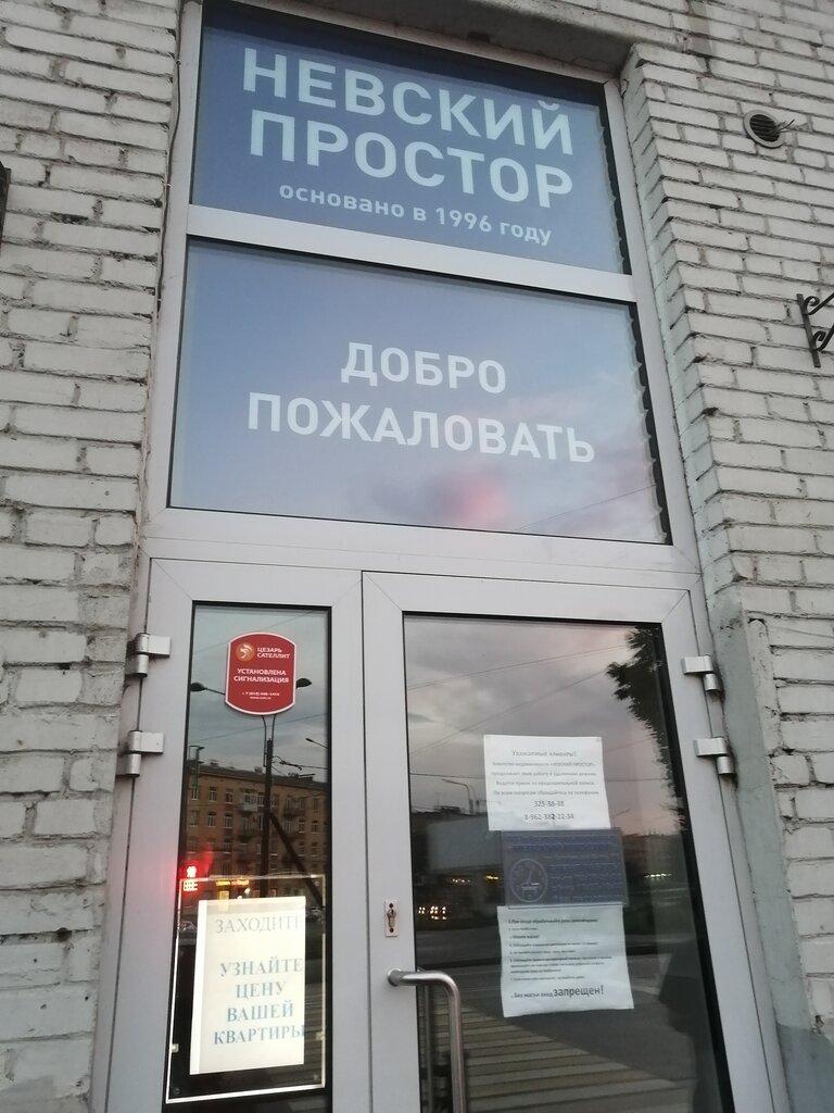 Агентства недвижимости за рубежом санкт петербург публичные дома в дубаи