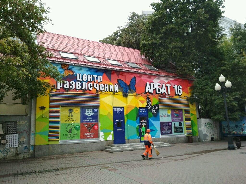 парк аттракционов — Зеркальный лабиринт — Москва, фото №3
