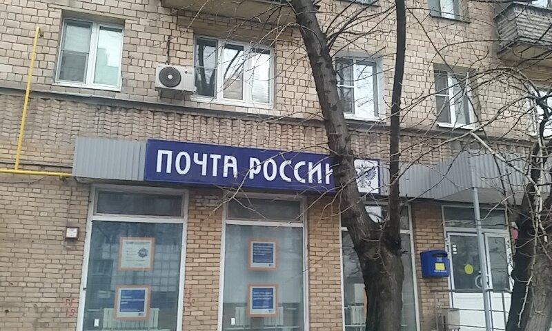 почтовое отделение — Отделение почтовой связи Москва 115432 — Москва, фото №1