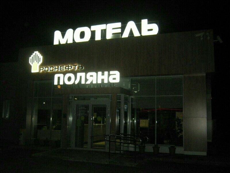 Мотель Поляна