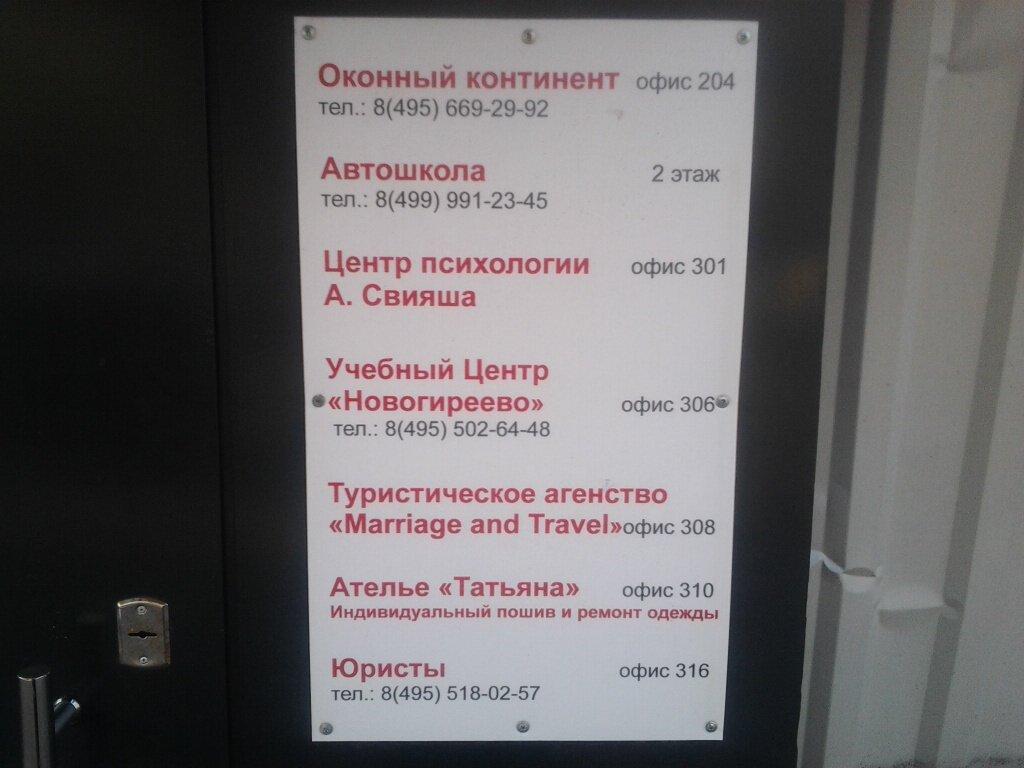 автошкола — Перспектива — Москва, фото №8