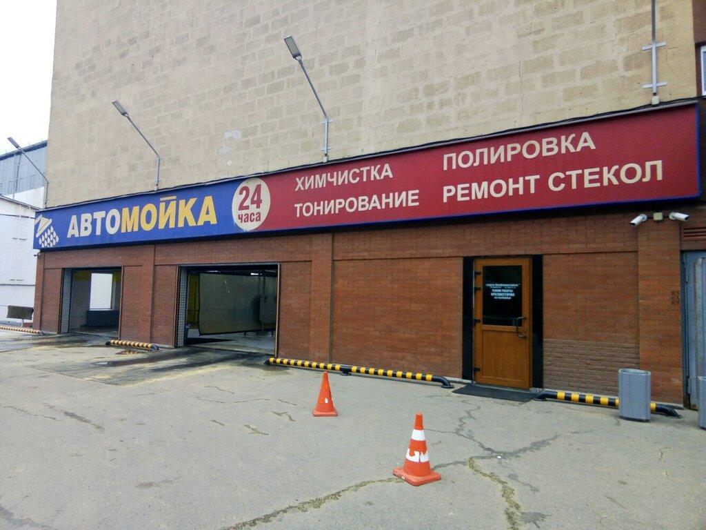 автомойка — Профшинсервис — Москва, фото №1