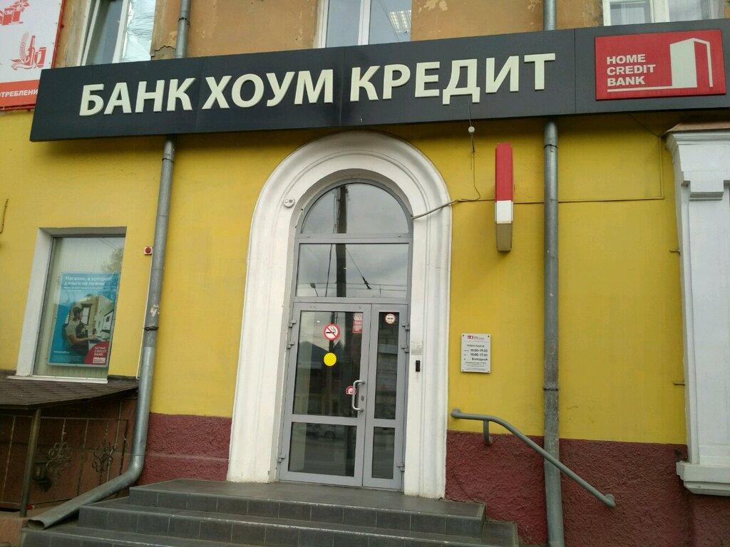Хоум кредит банк омск официальный