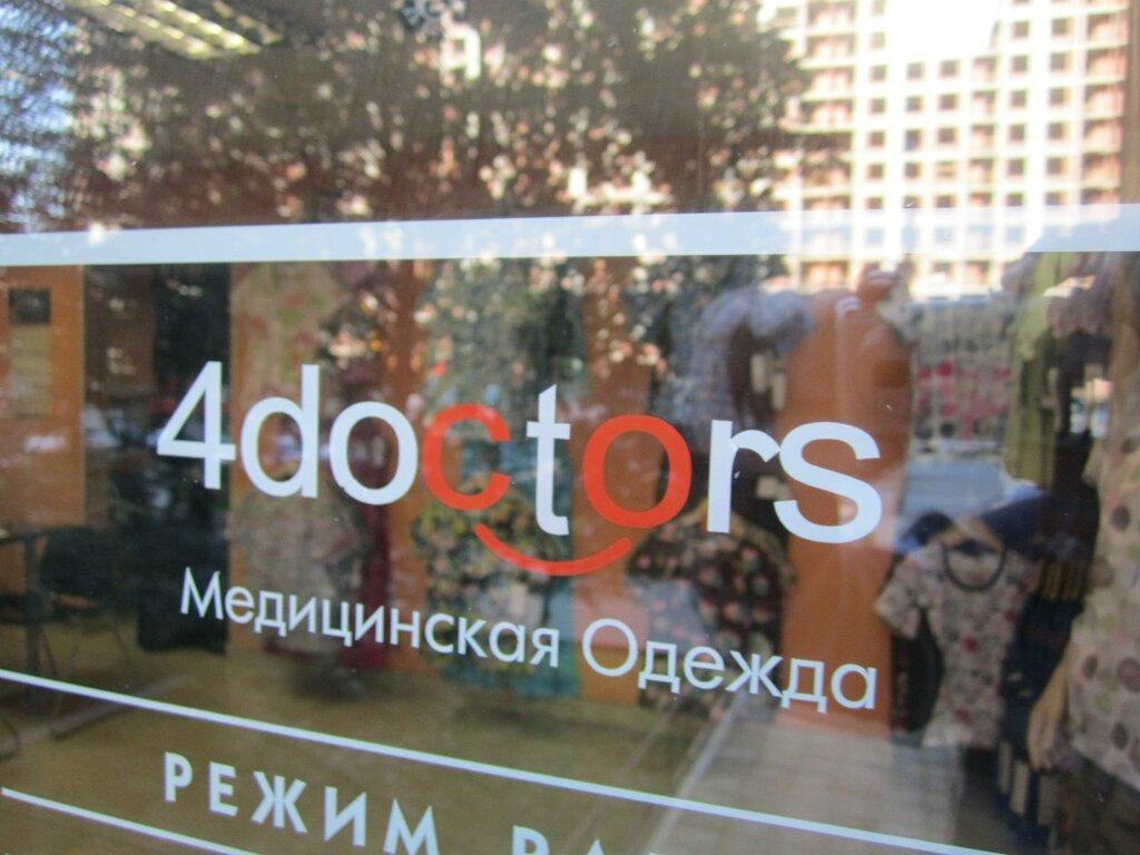 спецодежда — 4Doctors Медицинская Одежда — Санкт-Петербург, фото №3
