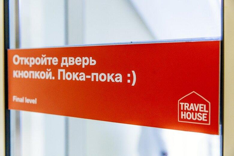 турагентство — Travel House — Минск, фото №1