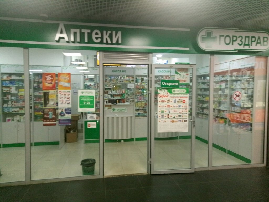 Аптеки на марксистской улице с фото