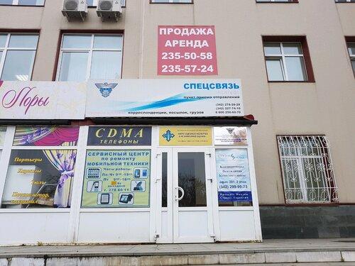 Независимая экспертиза по телефонам в перми