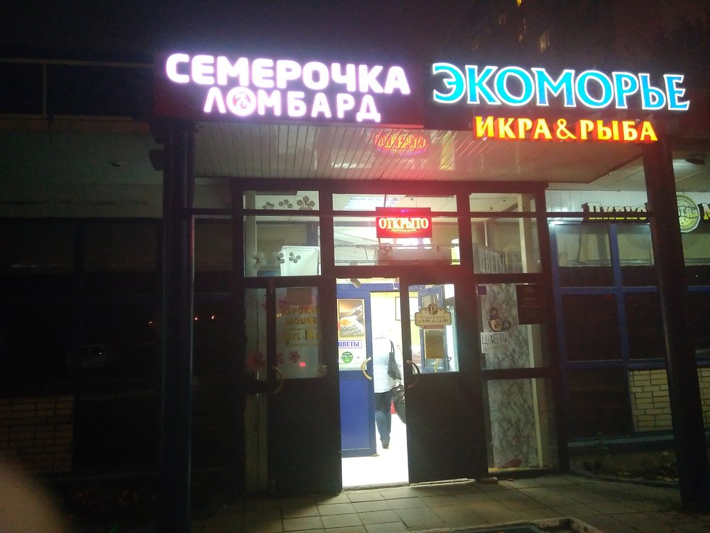 Ломбард москва теплый стан автоломбард кбр