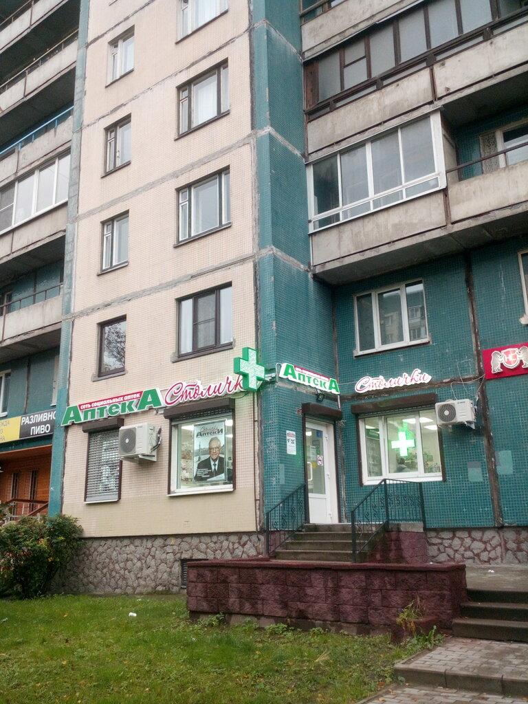 аптека — Столички — Санкт-Петербург, фото №4
