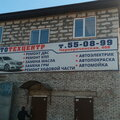 Autolecar, Услуги тонировки и оклейки автовинилом в Городском округе Курган