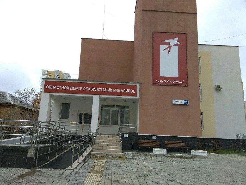 Областной центр реабилитации 1 официальный сайт реабилитация для наркоманов московская область