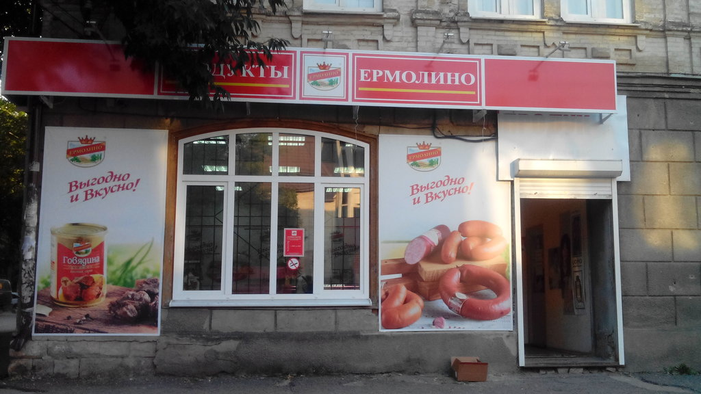 Интернет Магазин Товаров Ставрополь