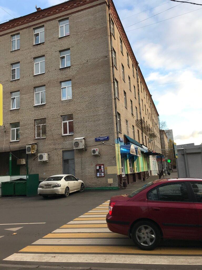 аптека — Столички — Москва, фото №3