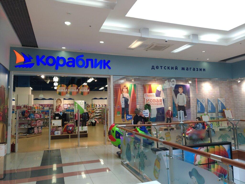 поставляем фото магазина кораблик в г пушкино чемпионат мира