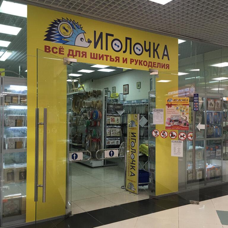 Магазин Иголочка Рядом С Метро