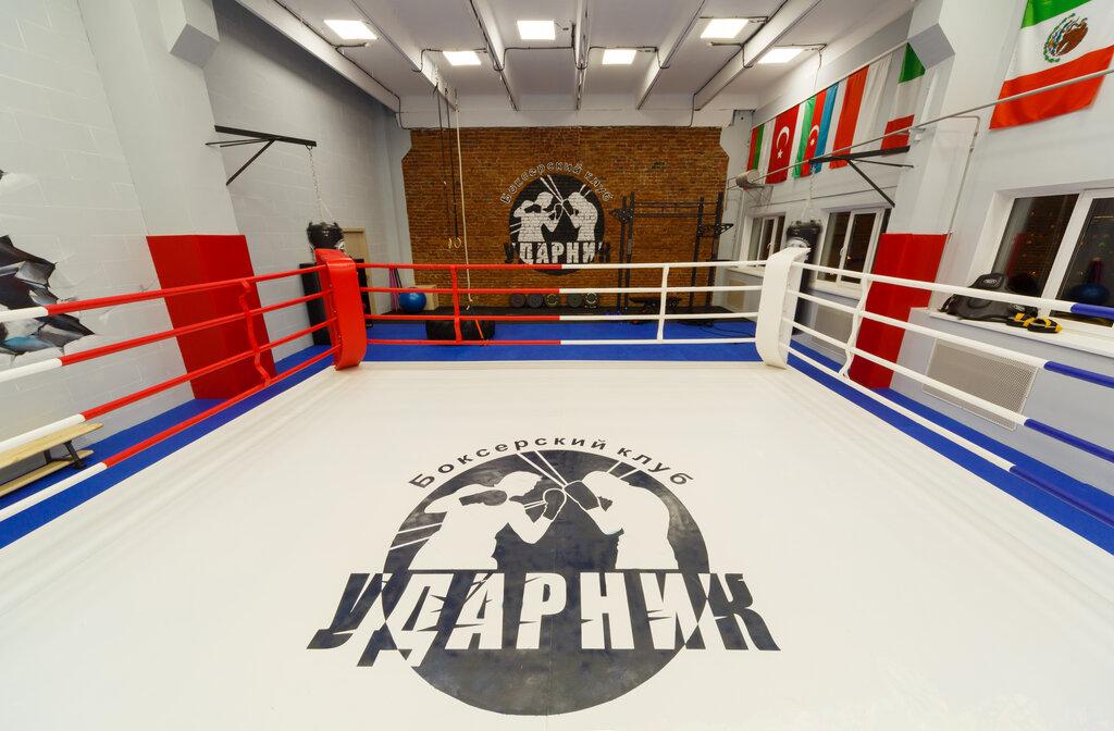 боксерский клуб ударник москва отзывы