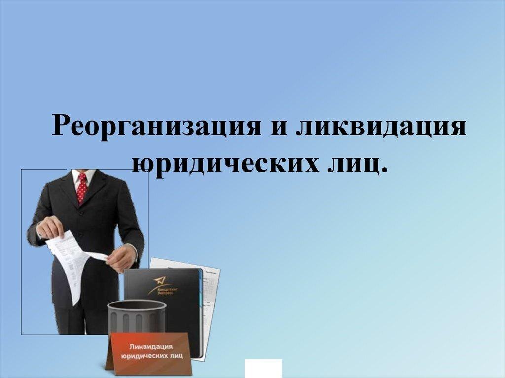 банкротство и ликвидация предприятия в москве