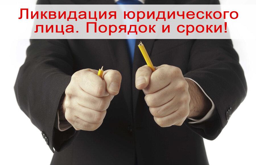 банкротство и ликвидация организации в москве