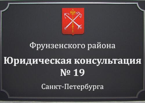 юридическая консультация 2 фрунзенского района