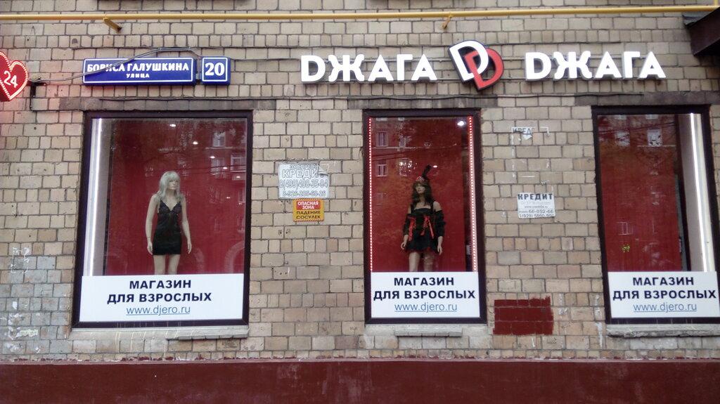 Джага Джага Интернет Магазин Москва Каталог