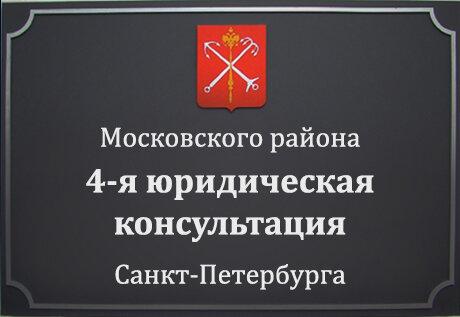 юридическая консультация московский район спб