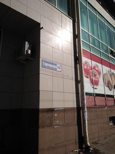 фонбет букмекерская контора телефон горячей