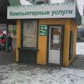 Пиксель, Разное в Губкинском городском округе
