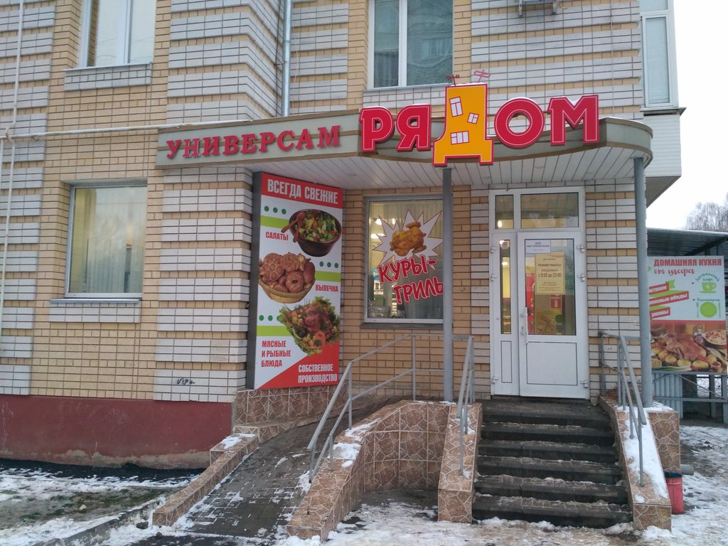 Магазин Рядом Тамбов