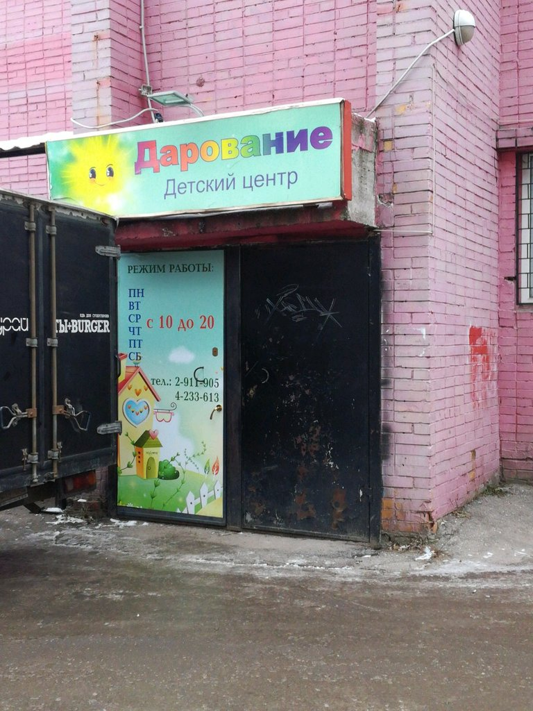 leisure club — Darovaniye — Nizhny Novgorod, photo 2
