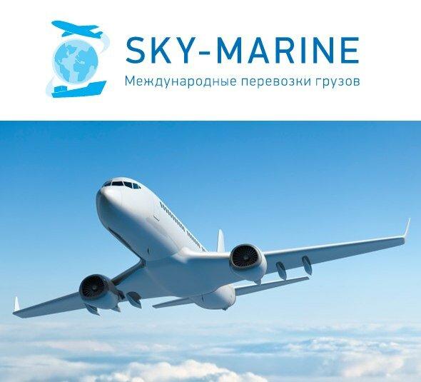 Международные грузоперевозки Sky-Marine