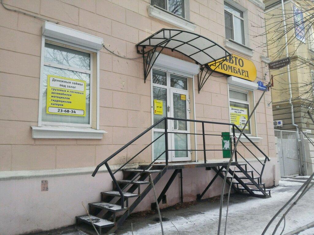 Автозалог саратов ломбард машин купить москва