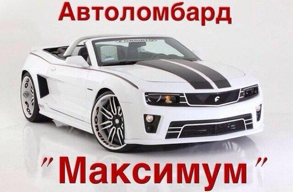 Максимум авто ломбард ломбарды скупки москвы золото