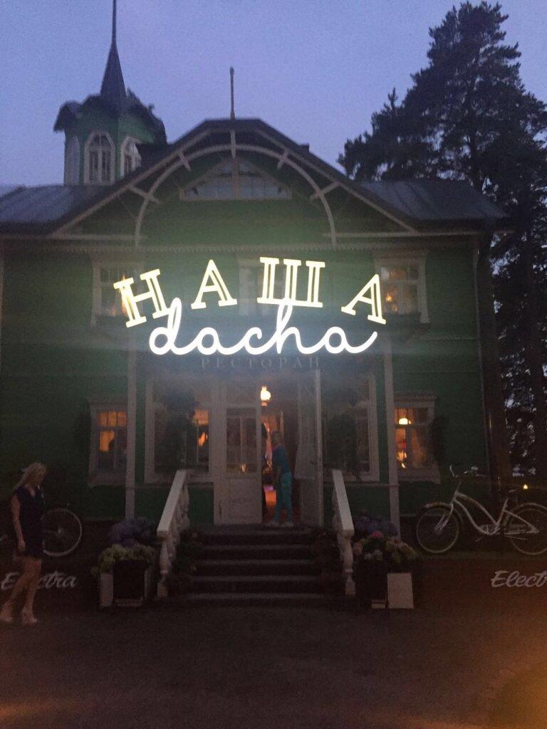 ресторан — Наша Dacha — посёлок Репино, фото №2