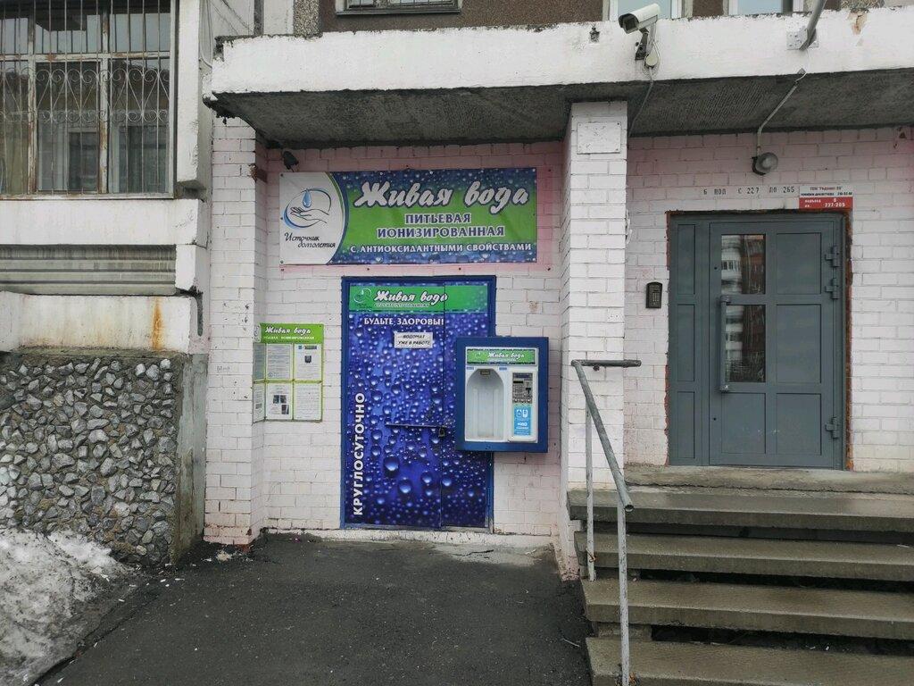 Магазин Будем Екатеринбург