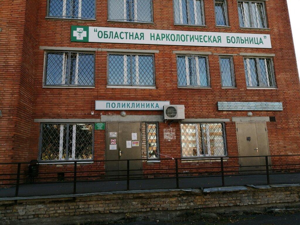 Пензе наркологическая клиника секта наркомания