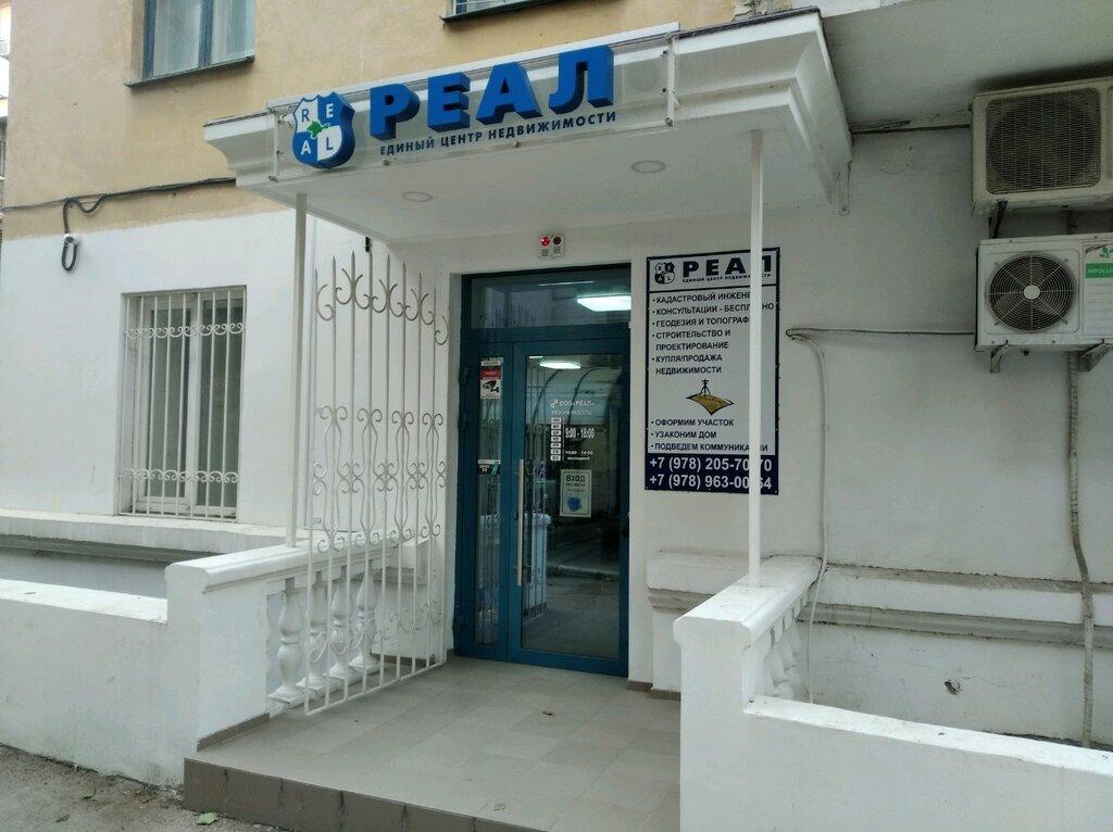 кадастрові роботи — Реал — Севастополь, фото №2