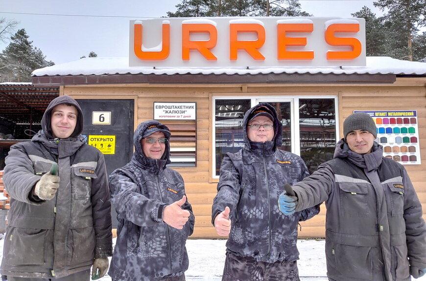 строительный магазин — Уррес — Екатеринбург, фото №1