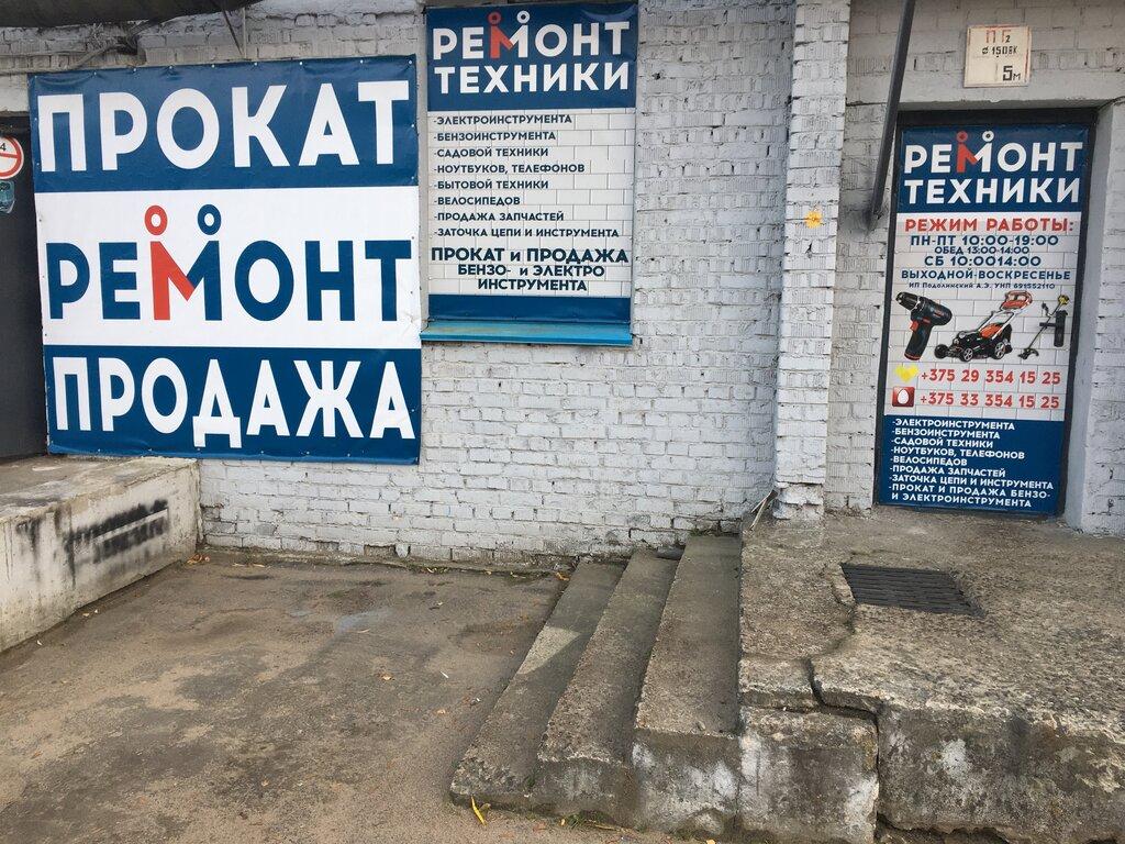 ремонт электрооборудования — Ремонт техники — Солигорск, фото №1