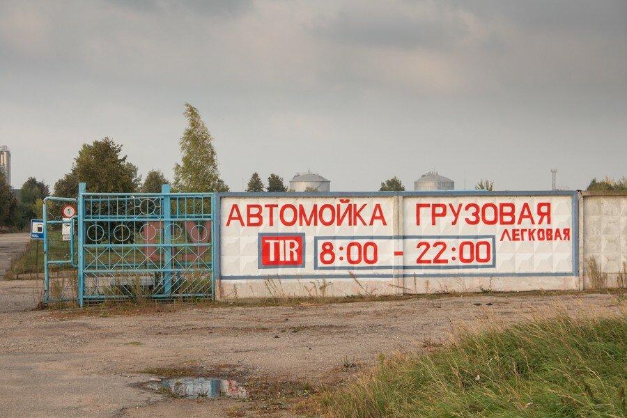 автомойка — Авангард-71 — Гродно, фото №1