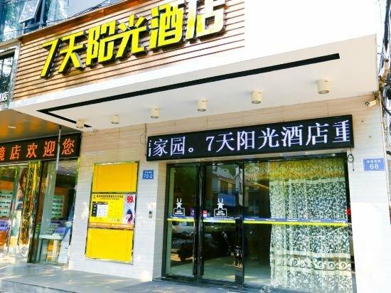 7 Days Inn Xiangtan Jiefang South Road Shi Si Bran