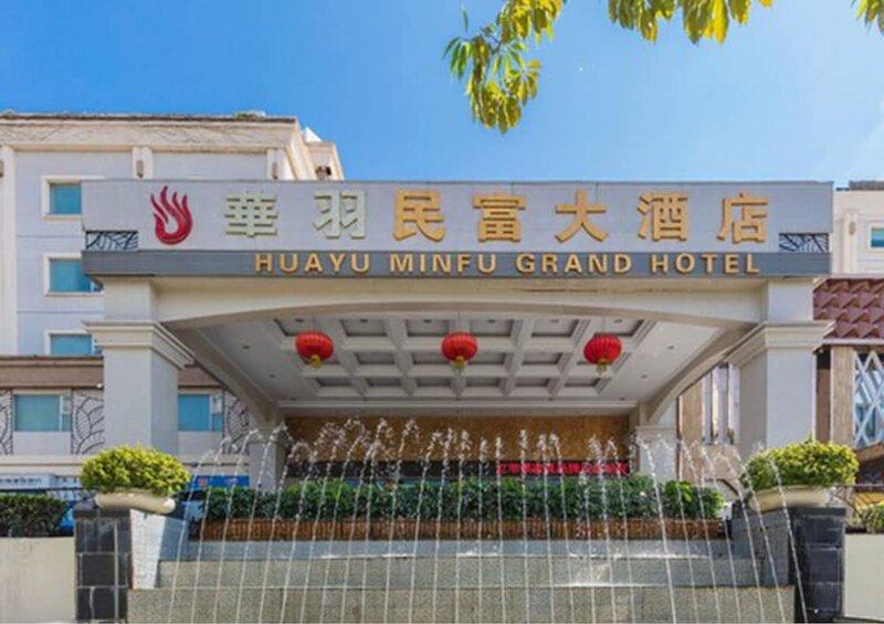 Hua Yu Min Fu Hotel - Zhuhai