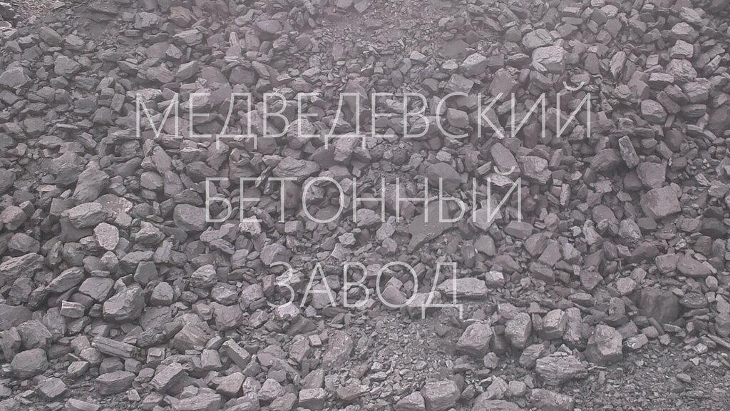 медведевский бетон
