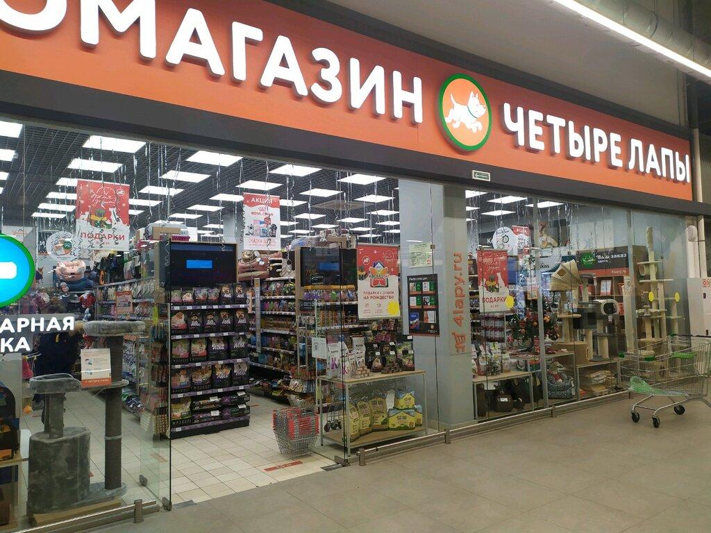 Магазин 4 Лапы Санкт Петербург