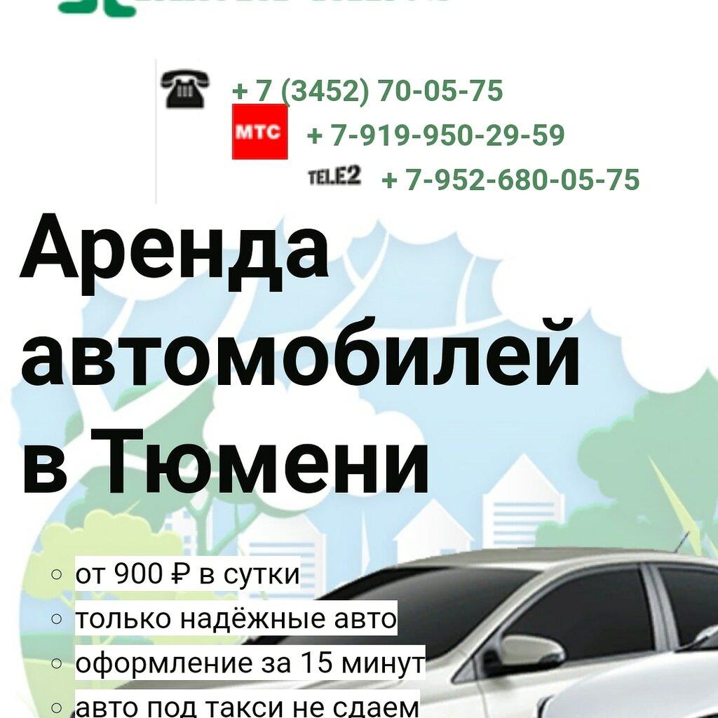 прокат автомобилей — Рента-Кар72 — Тюмень, фото №1