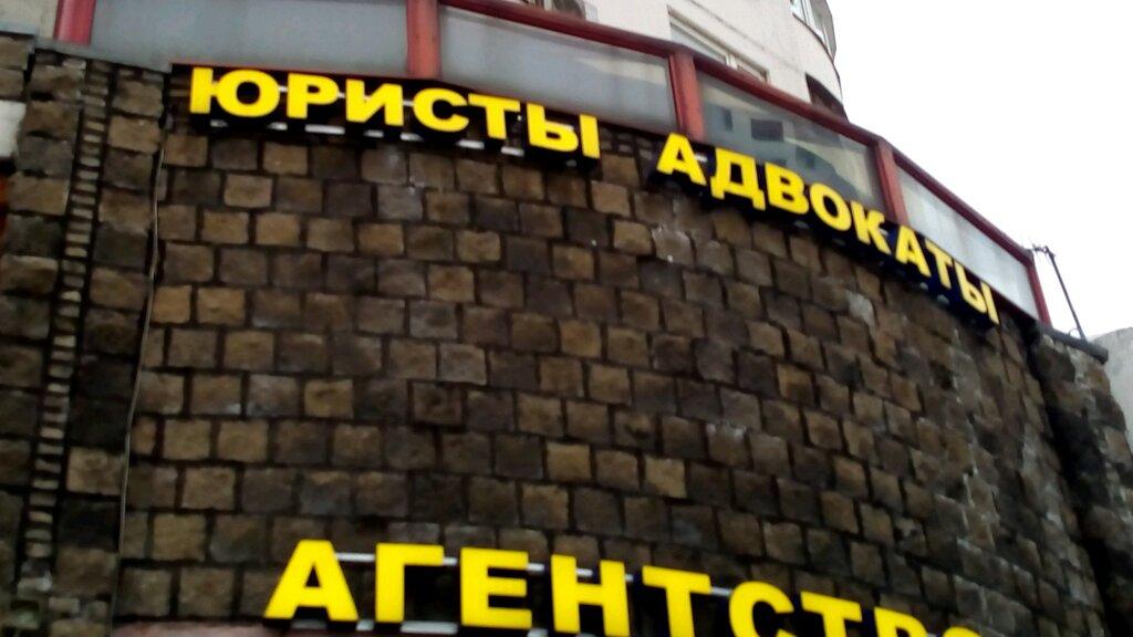 юридические услуги — Адвокатская контора ЮВАО — Москва, фото №1