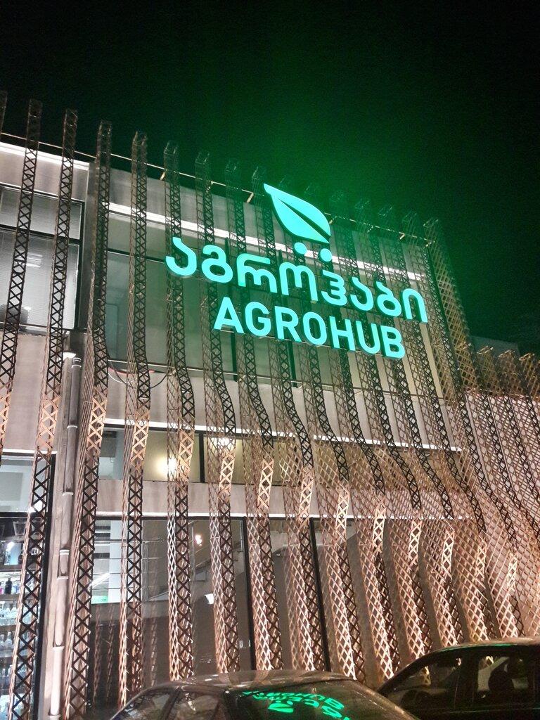 торговый центр — აგროჰაბი — Тбилиси, фото №1