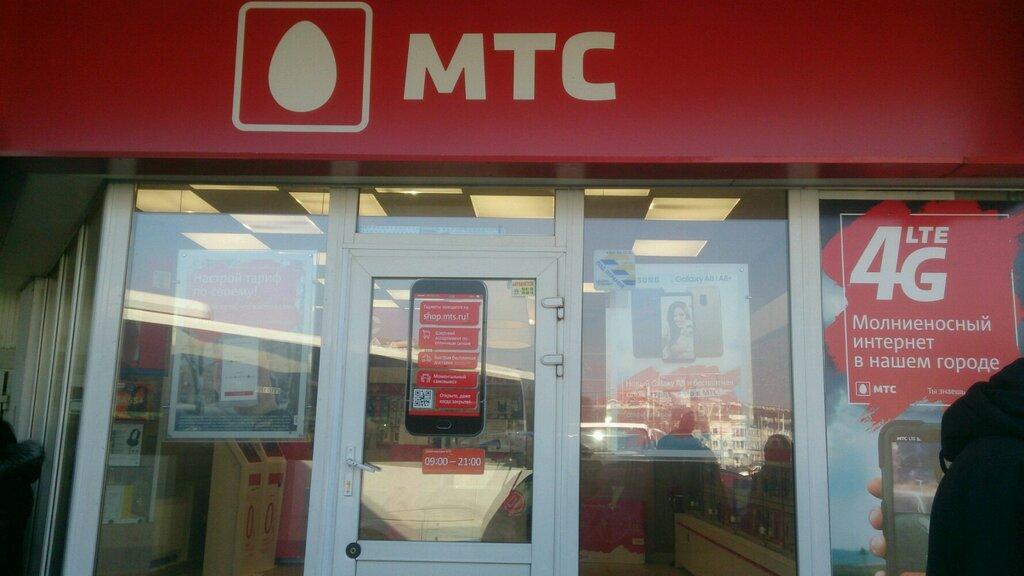 Мтс Калининград Интернет Магазин Каталог Товаров