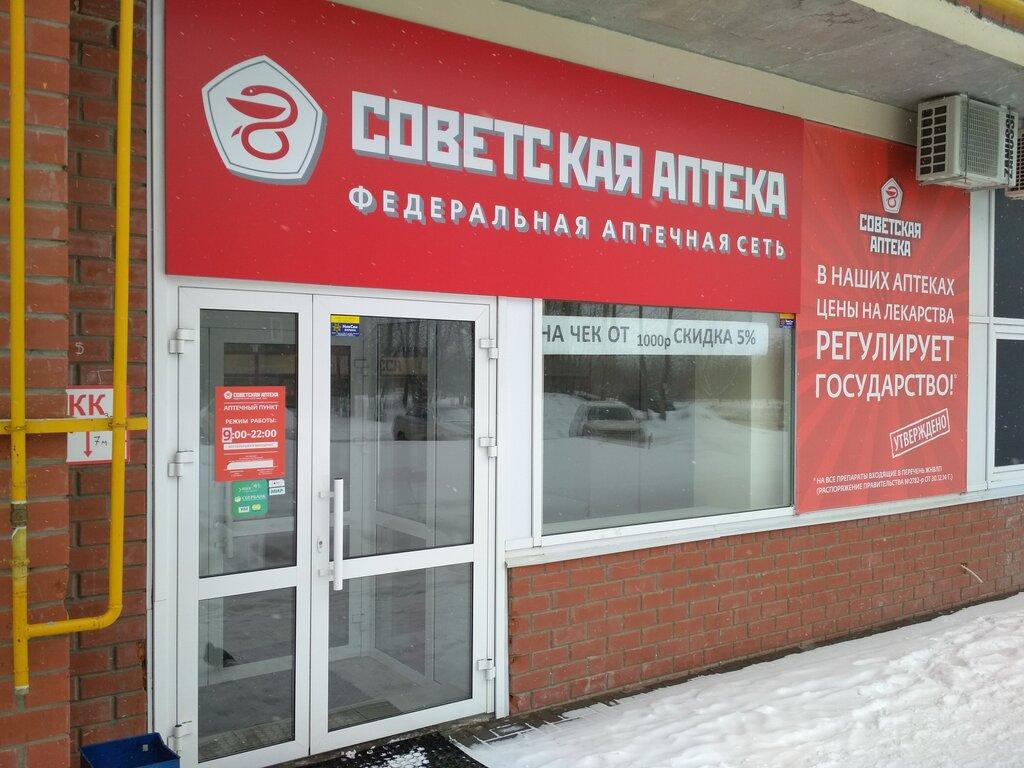 узнаете, картинки советская аптека можно сделать
