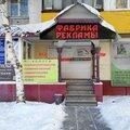 Фабрика рекламы, Разное в Городском округе Нижневартовск